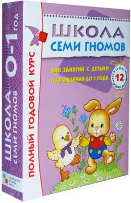 Развивающие книжки Мозаика-Синтез Школа Семи Гномов 5473-0 мозаика синтез комплект книг школа семи гномов до 4 лет