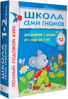 Развивающие книжки Мозаика-Синтез Школа Семи Гномов 5474-7 мозаика синтез комплект книг школа семи гномов до 4 лет