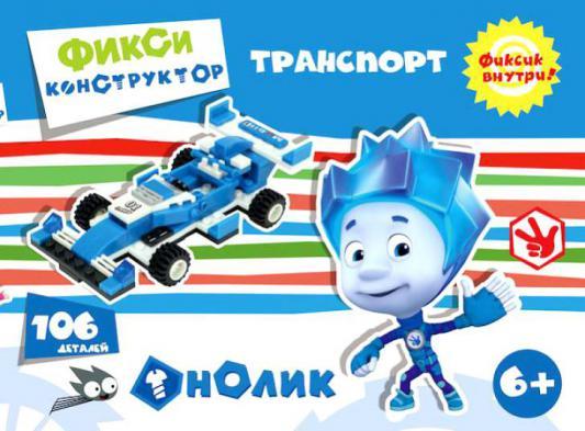 Конструктор ФИКСИКИ Формула-1 синий 106 элементов