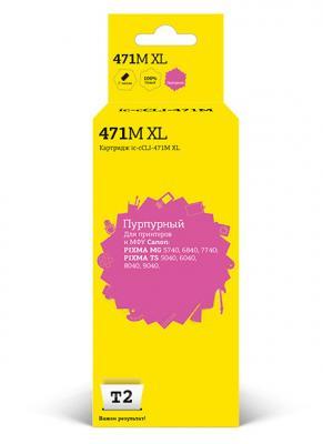 Фото - Картридж T2 CLI-471M XL для Canon PIXMA MG5740/6840/7740/TS5040/6040/8040 пурпурный yc compatible for canon pixma mg5740 mg6840 ts5040 ts6040 mg7740 pgi 470pgbk xl cli 471bk xl cli 471c xl cli 471m xl cli 471y xl