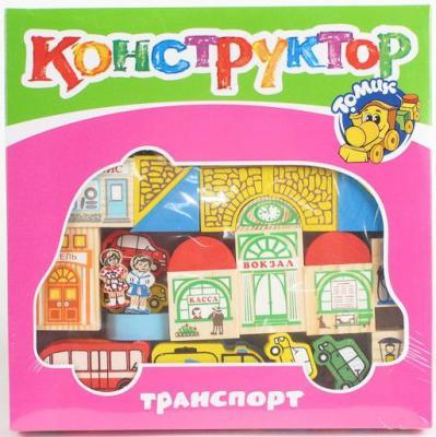 Конструктор Томик Транспорт 45 элементов 7678-3 конструктор томик веселый городок 56 элементов 7678 1