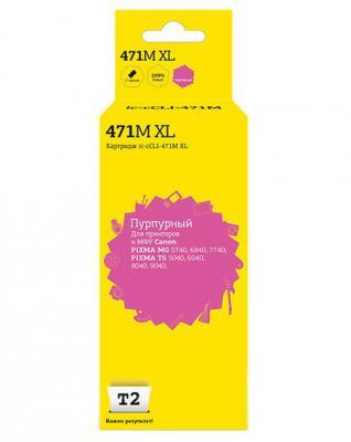 Картридж T2 IC-CCLI-471M XL для Canon PIXMA MG5740/6840/7740/TS5040/6040/8040 пурпурный картридж t2 ic ccli 471bk xl для canon pixma mg5740 6840 7740 ts5040 6040 8040 чёрный с чипом