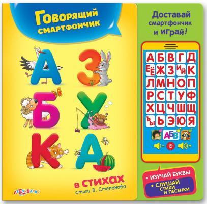 Интерактивная игрушка Азбукварик Азбука в стихах от 3 лет разноцветный 449-2, АЗБУКВАРИК, 23 см, пластик, унисекс, Обучающие интерактивные игрушки  - купить со скидкой