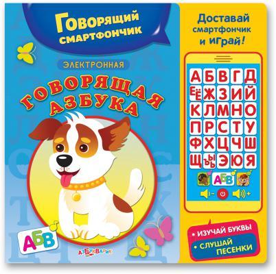 Интерактивная игрушка Азбукварик Говорящая азбука от 2 лет разноцветный 9785906764560