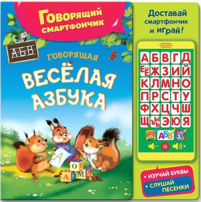 Интерактивная игрушка Азбукварик Говорящая веселая азбука от 2 лет разноцветный 450-8 азбукварик книга про веселого дельфина и не только говорящая энциклопедия для малышей