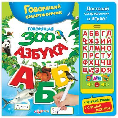 Интерактивная игрушка Азбукварик Говорящая ЗООазбука от 2 лет разноцветный 9785906764546