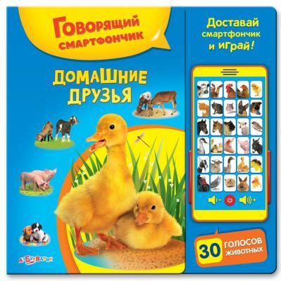 Интерактивная игрушка Азбукварик Домашние друзья от 2 лет разноцветный 9785906764454