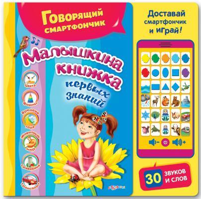 Интерактивная игрушка Азбукварик Малышкина книжка от 3 лет разноцветный 451-5
