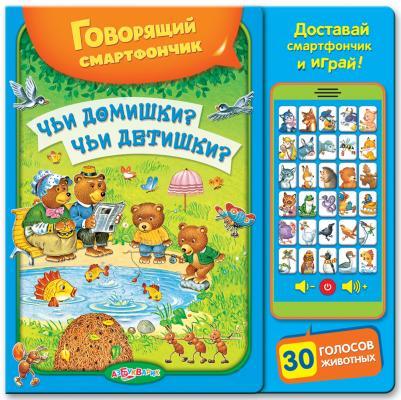 Интерактивная игрушка Азбукварик Чьи домишки? Чьи детишки? от 2 лет разноцветный 447-8 говорящие книжки азбукварик говорящий смартфончик чьи домишки чьи детишки