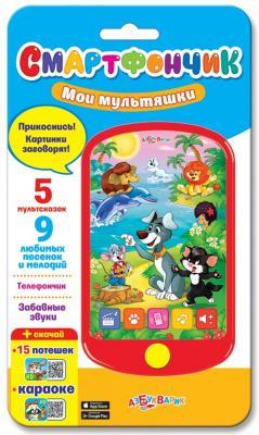 купить Интерактивная игрушка Азбукварик Мои мультяшки от 3 лет разноцветный 110-6 по цене 325 рублей