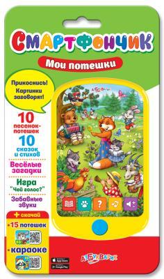 Интерактивная игрушка Азбукварик Мои потешки от 2 лет разноцветный 4630014081090