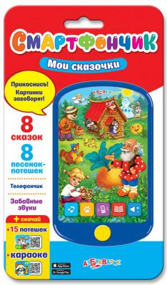 Интерактивная игрушка Азбукварик Мои сказочки от 2 лет разноцветный 108-3