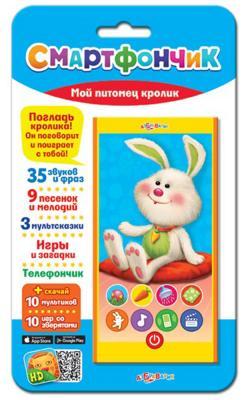 Интерактивная игрушка Азбукварик Мой питомец кролик от 2 лет разноцветный 105-2 интерактивная игрушка азбукварик говорящая азбука от 2 лет разноцветный 456 0