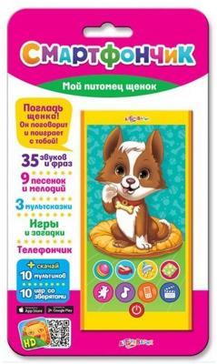 Интерактивная игрушка Азбукварик Мой питомец щенок от 2 лет разноцветный 104-5 интерактивная игрушка азбукварик говорящая азбука от 2 лет разноцветный 456 0