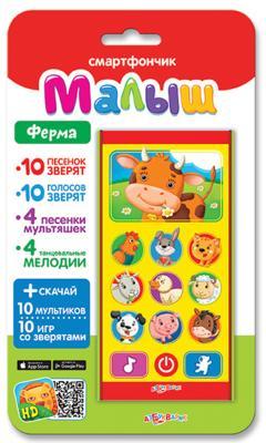 Интерактивная игрушка Азбукварик Ферма от 2 лет разноцветный 4630014081069