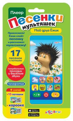 Интерактивная игрушка Азбукварик Мой друг Ежик от 2 лет жёлтый