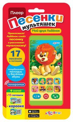 Купить Интерактивная игрушка Азбукварик Мой друг львенок от 2 лет зелёный 098-7, АЗБУКВАРИК, 14 см, пластик, унисекс, Игрушки со звуком