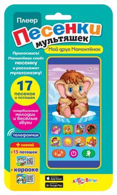 Интерактивная игрушка Азбукварик Мой друг мамонтенок от 2 лет синий 097-0 азбукварик смартфон мой друг мышонок