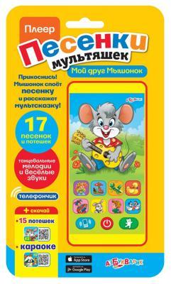 Интерактивная игрушка Азбукварик Мой друг мышонок от 2 лет разноцветный 096-3 азбукварик смартфон мой друг мышонок