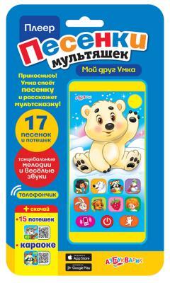 Интерактивная игрушка Азбукварик Мой друг Умка от 2 лет разноцветный 099-4 азбукварик смартфон мой друг мышонок
