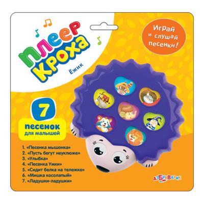 Интерактивная игрушка Азбукварик Ежик от 2 лет фиолетовый 057-4 электронные игрушки азбукварик плеер кроха ежик
