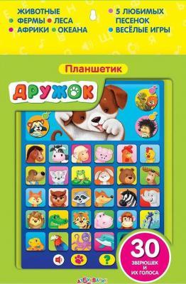 Детский обучающий планшет Азбукварик Дружок 052-9