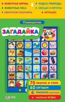 Детский обучающий планшет Азбукварик Загадайка