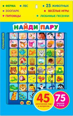 Детский обучающий планшет Азбукварик Найди пару 037-0(078-9) планшет обучающий азбукварик сказочка для маленьких