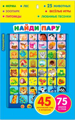 Детский обучающий планшет Азбукварик Найди пару 037-0(078-9) азбукварик планшет кто самый умный азбукварик