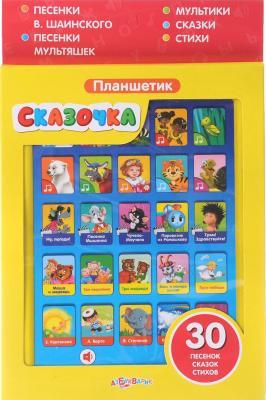 Детский обучающий планшет Азбукварик Сказочка 040-6.