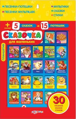 Детский обучающий планшет Азбукварик Сказочка для маленьких 068-0 планшет обучающий азбукварик сказочка для маленьких