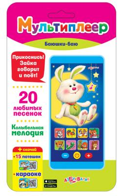 Интерактивная игрушка Азбукварик Баюшки-баю от 2 лет голубой