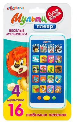 Интерактивная игрушка Азбукварик Веселые мультяшки от 2 лет белый 80475