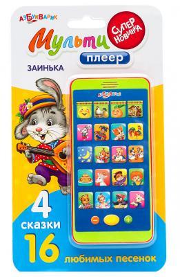 Интерактивная игрушка Азбукварик Заинька от 2 лет цвет в ассортименте игрушка азбукварик кто прячется в джунглях 9785402003545