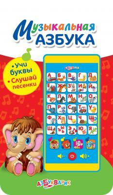 Интерактивная игрушка Азбукварик Мультиплеер Музыкальная азбука от 1 года разноцветный в ассортименте