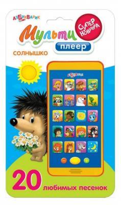 Интерактивная игрушка Азбукварик Солнышко от 2 лет оранжевый