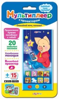 Интерактивная игрушка Азбукварик Спокойной ночи малыши с проектором от 2 лет голубой