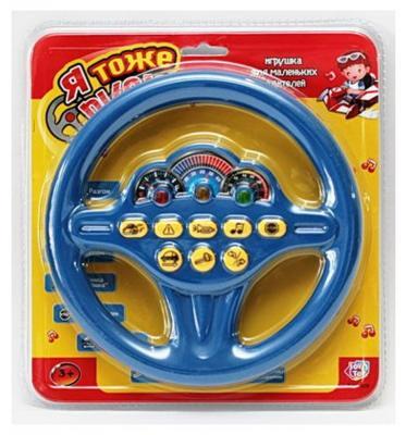 Интерактивная игрушка Shantou Gepai Я тоже рулю! от 3 лет разноцветный ассортимент 7039
