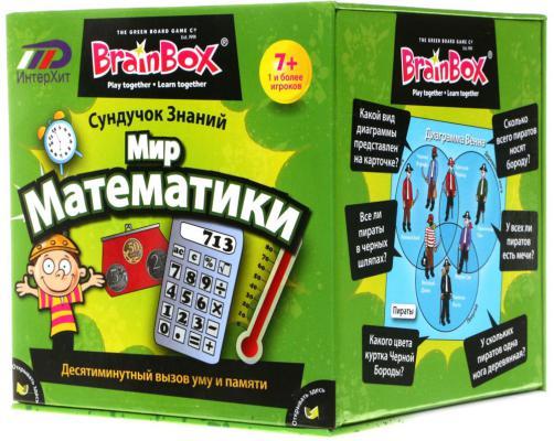 """Настольная игра BrainBOX развивающая """"Сундучок знаний"""" - Мир математики"""