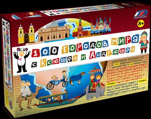 Настольная игра ИНТЕРХИТ развивающая 100 городов НИ с Ксюшей и Андрюшей 4850015770049