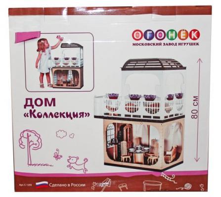 Дом для кукол Огонек Коллекция С-1293 дом для кукол огонек коллекция без мебели