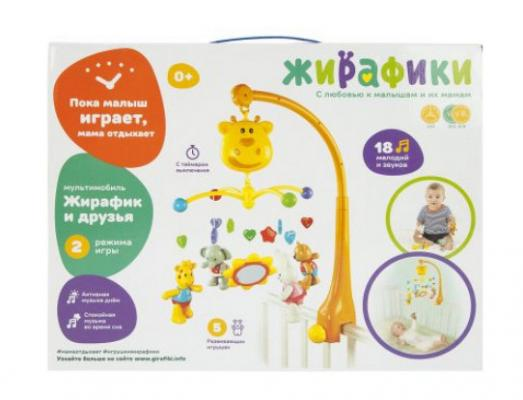 Мультифункциональный мобиль Жирафики Жирафик: таймер выключения, 18 мелодий, съемные игрушки-трещотки 939402