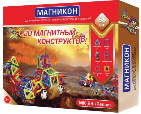 Магнитный конструктор Магникон Ралли 66 элементов МК-66 магникон магнитный конструктор космодром 2