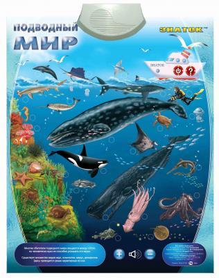 Электронный звуковой плакат Знаток Подводный мир PL-09 цена и фото