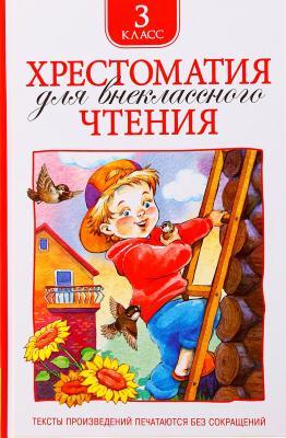 Книга Росмэн Хрестоматия для внеклассного чтения  1032