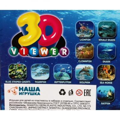Проектор 3D Shantou Gepai Водный мир, 3 смен.слайда, 21 изображе 3001S