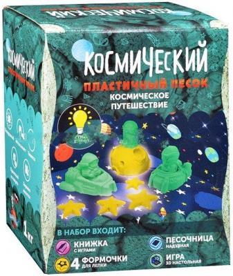 Набор Космический песок Космическое путешествие 1 кг (песочница+формочки)