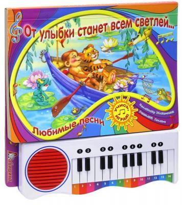 Книга-пианино Лабиринт От улыбки станет всем светлей озвуч