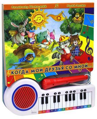 Пианино-караоке Лабиринт Когда мои друзья со мной озвуч