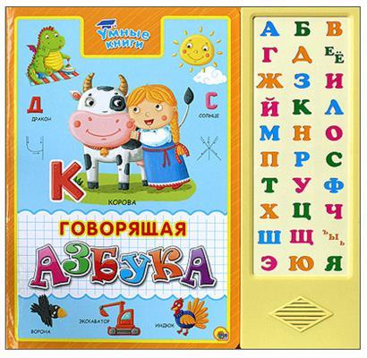 Книжка Проф-Пресс Умные книги Говорящая Азбука